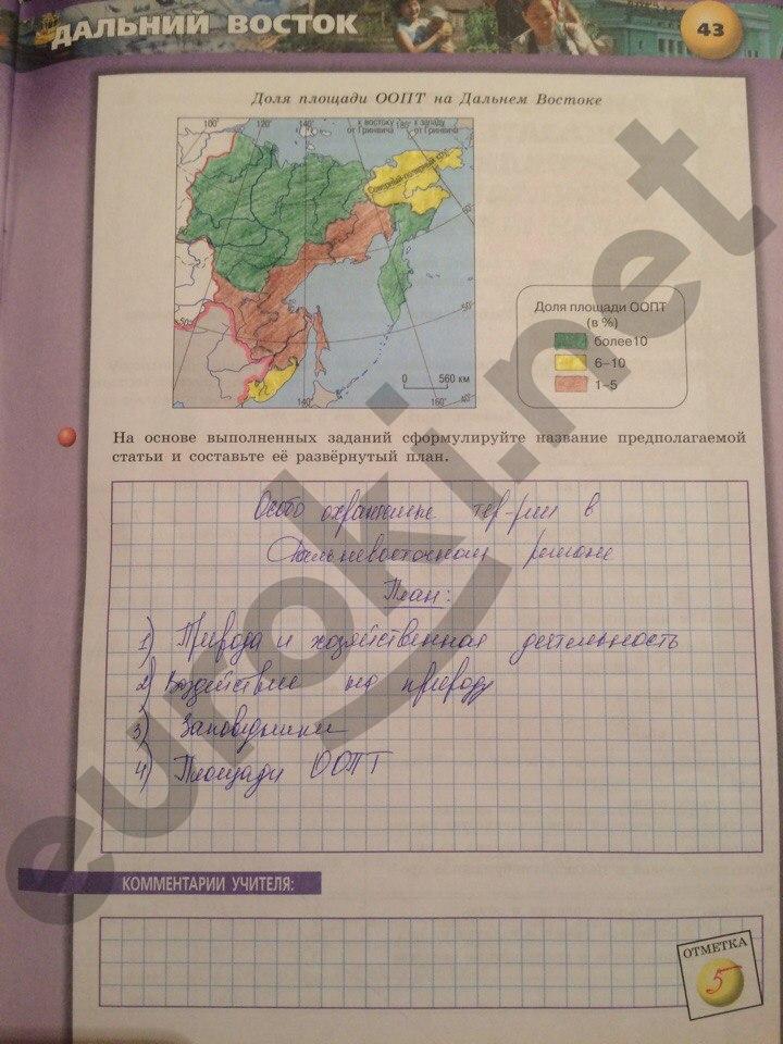 Практикум класс гдз география 9 тетрадь