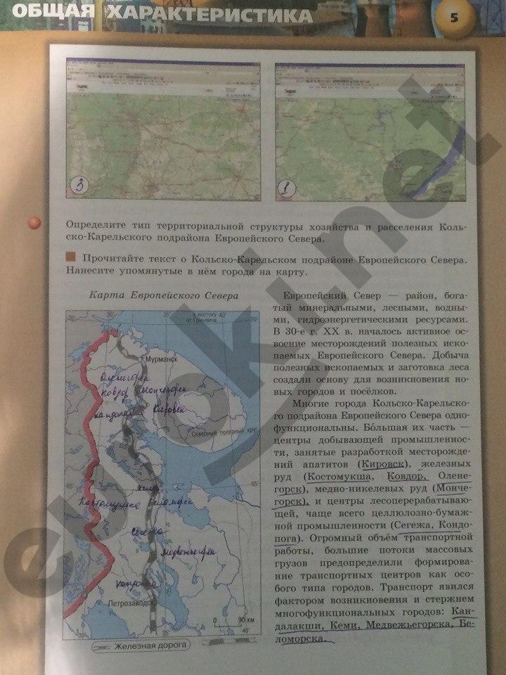9 география гдз практикум клас