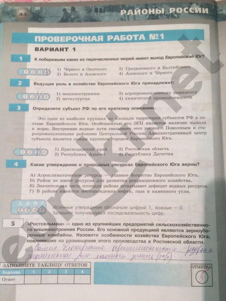 ГДЗ по географии 7 класс Барабанов Дюкова тетрадь-экзаменатор