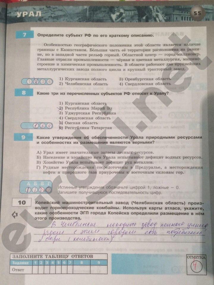 Гдз По Географии 5-6 Класса Тетрадь Экзаменатор Барабанов