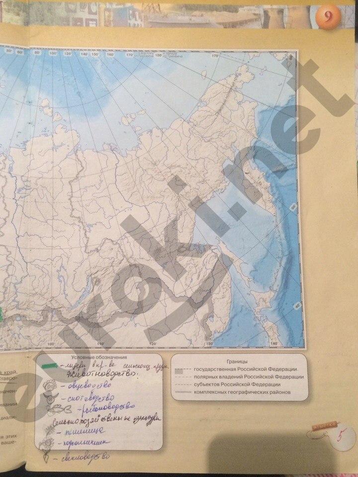 По карте географии класс 9 по решебник просвещение контурной