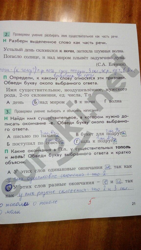 бунеева русскому контрольная класс гдз 4 по бунеев