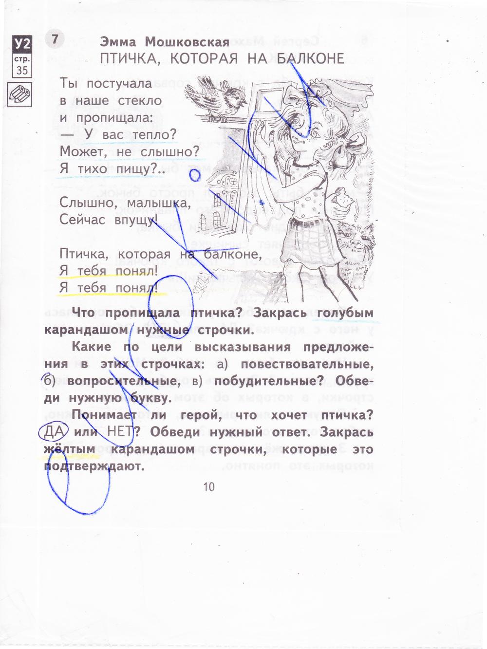 Малаховская тетрадь класс чтение литературное 2 гдз 2 часть