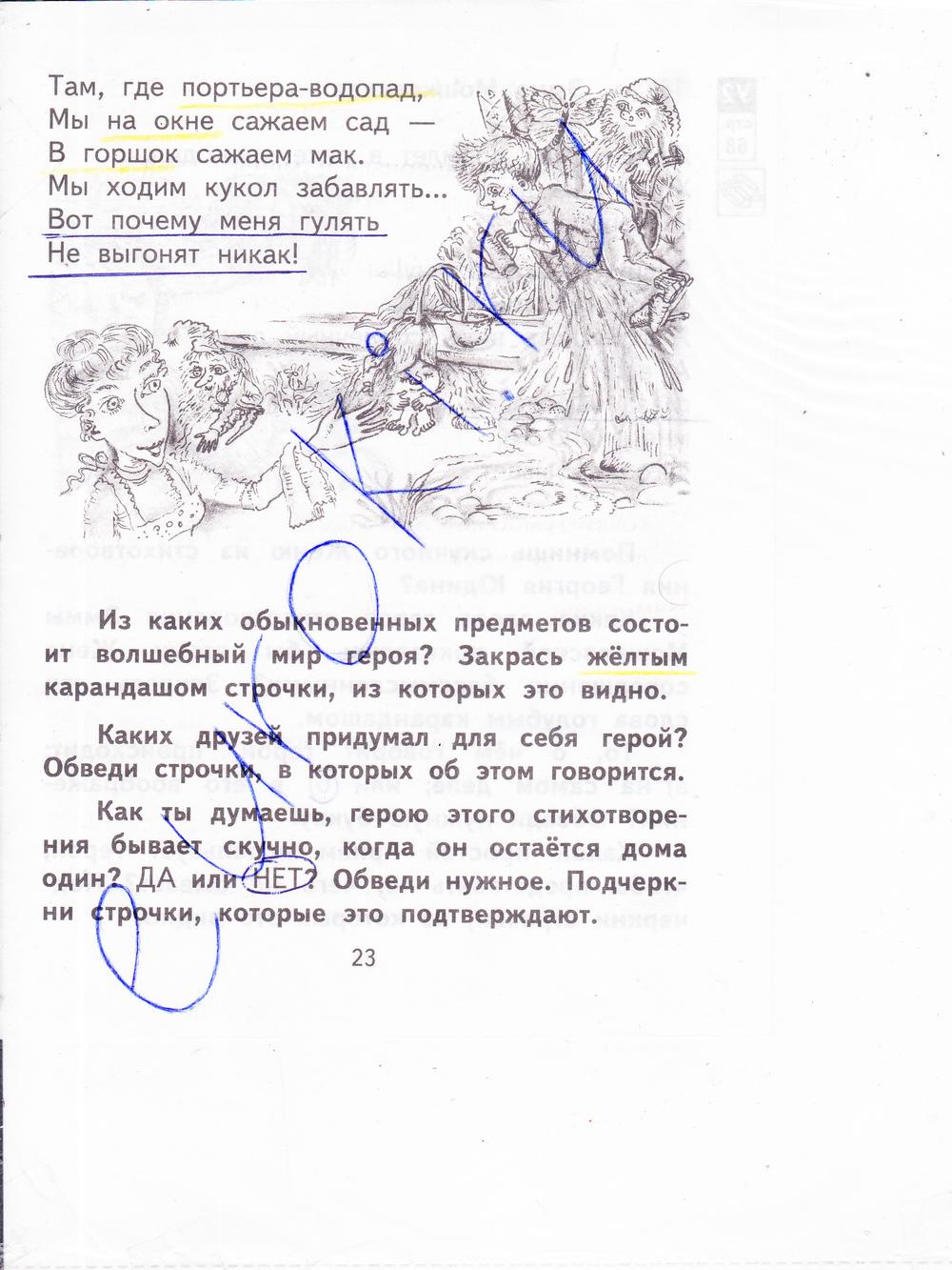 гдз по литературному чтению 2 класс малаховская 1