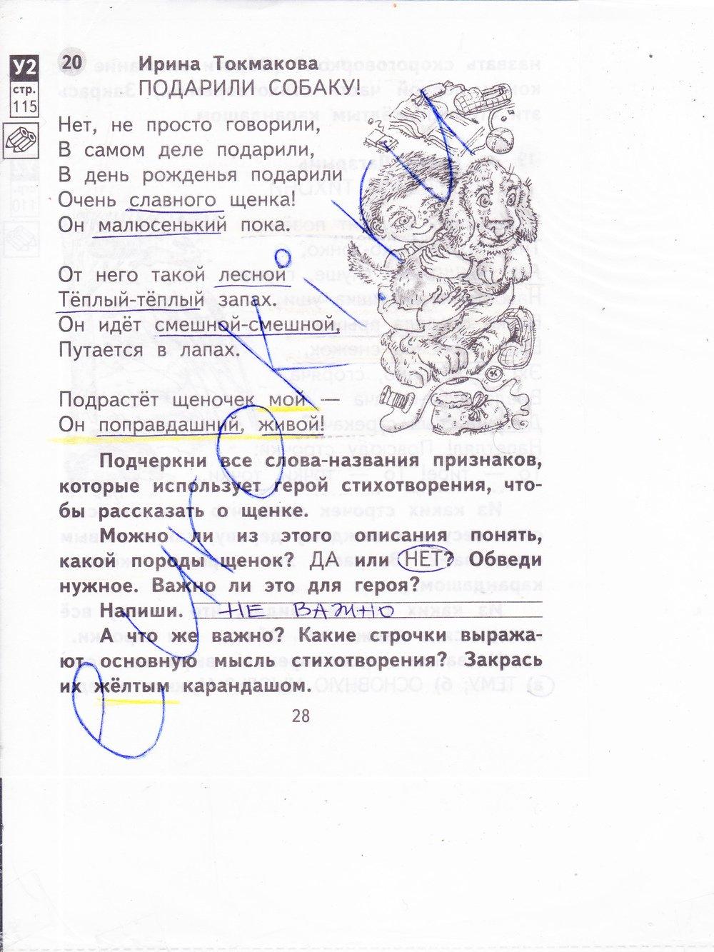 чтение рабочая тетрадь 2 класс 2 часть решебник