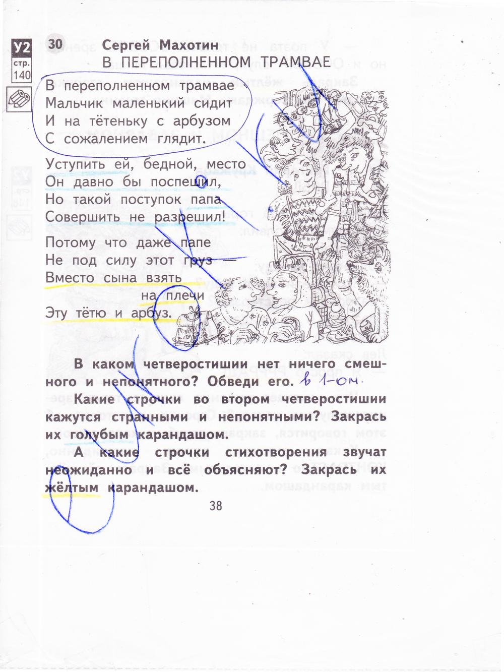 Гдз По Литературе 4 Класс Рабочая Тетрадь Плешакова