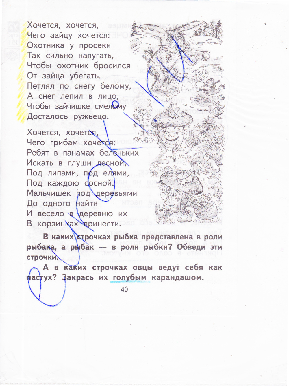 Тетрадь класс чтению часть малаховская рабочая 2 по гдз 2 литературному