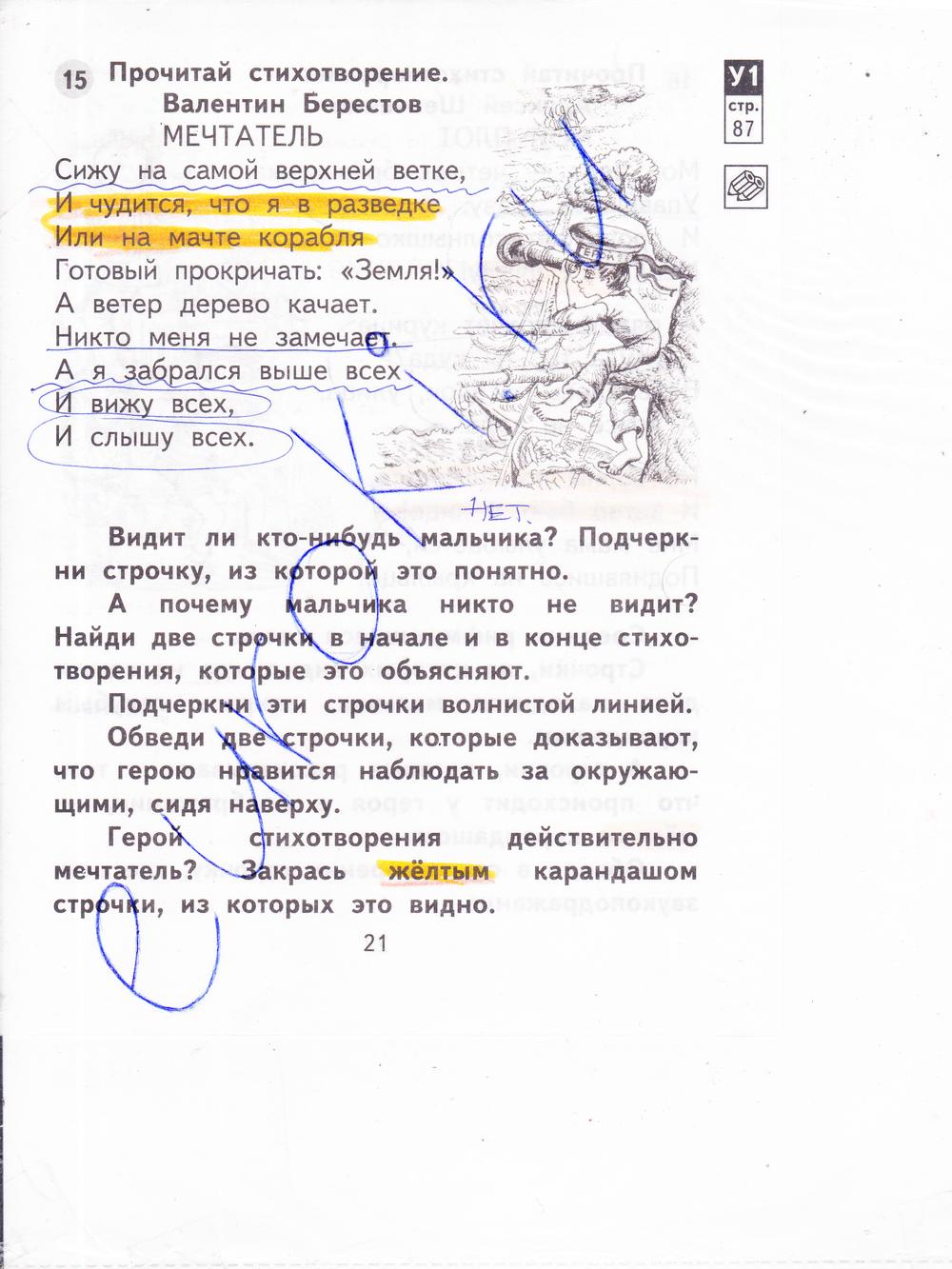 Рабочая тетрадь литература гдз 2 2 часть малаховская класс