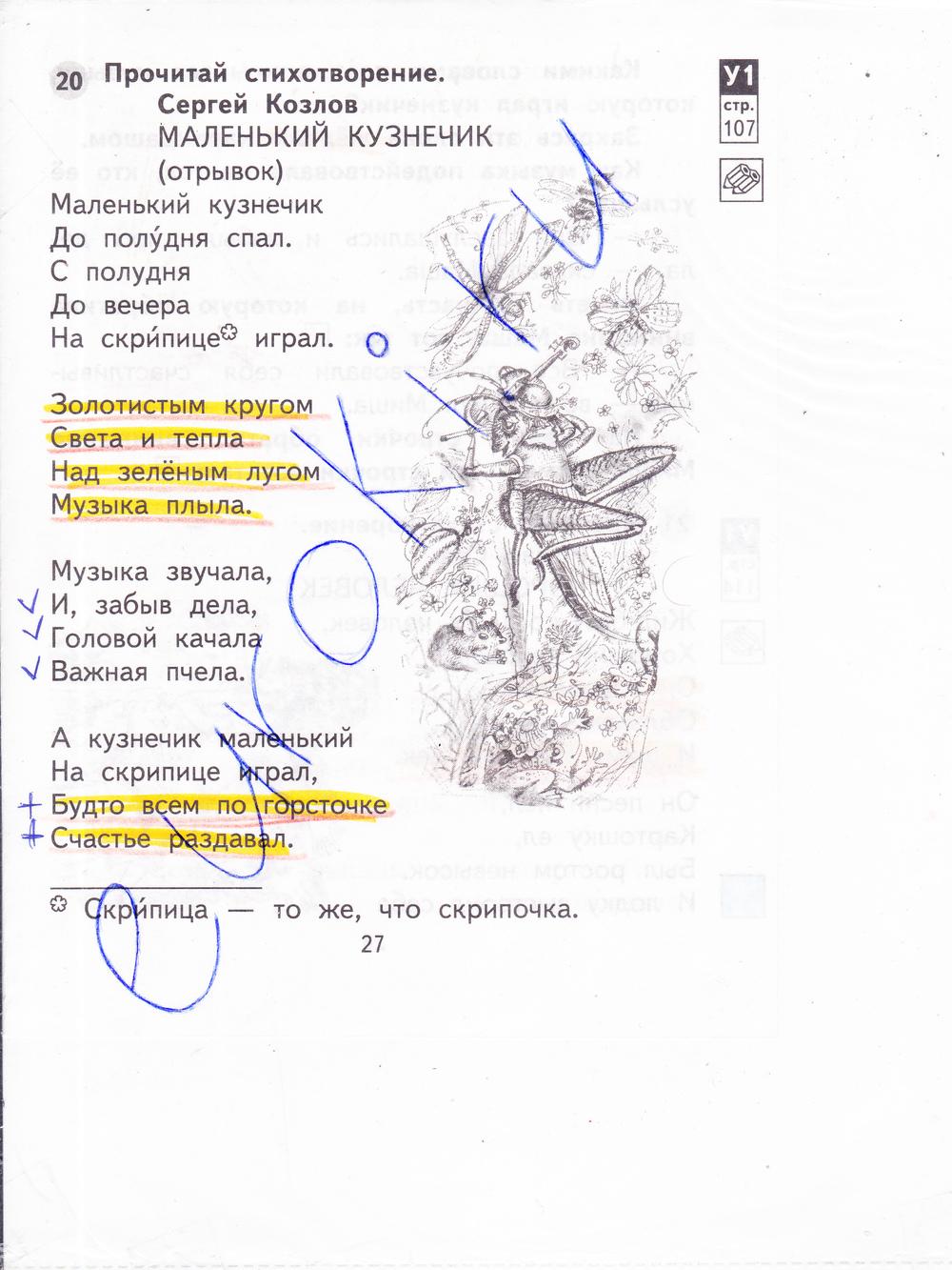 Клаас гдз чтение по 4 малаховская тетради литературное