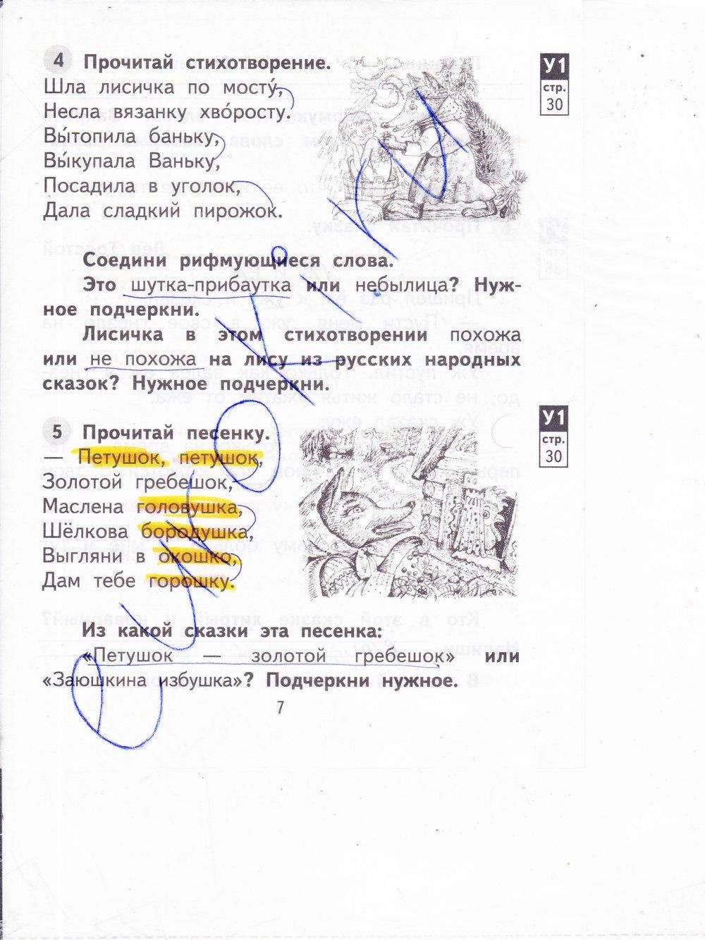 Тетрадь чтение класс малаховская 2 литературное часть гдз 2