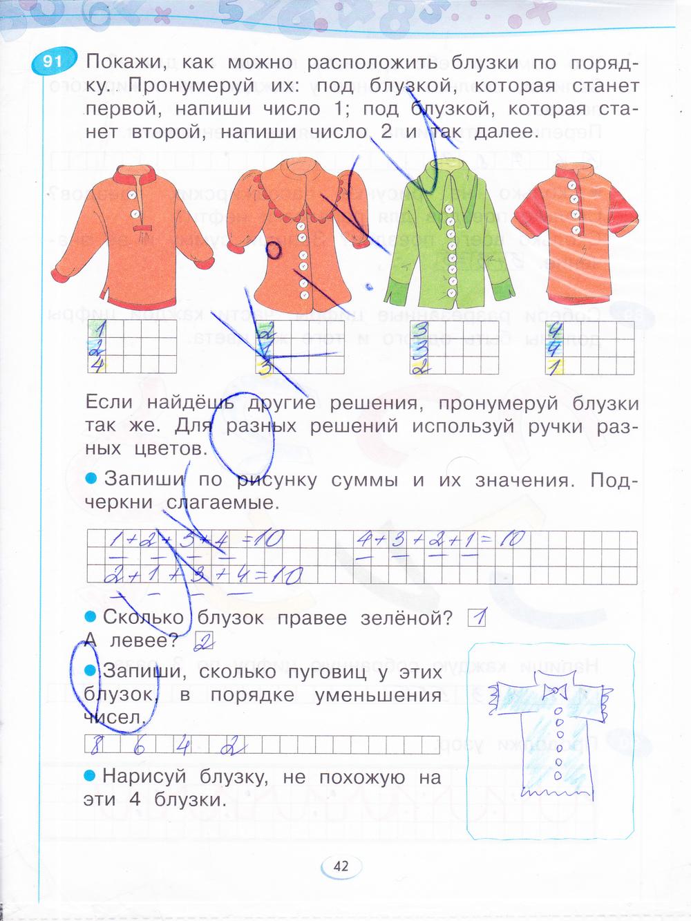 1 класс гдз тетрадь математика