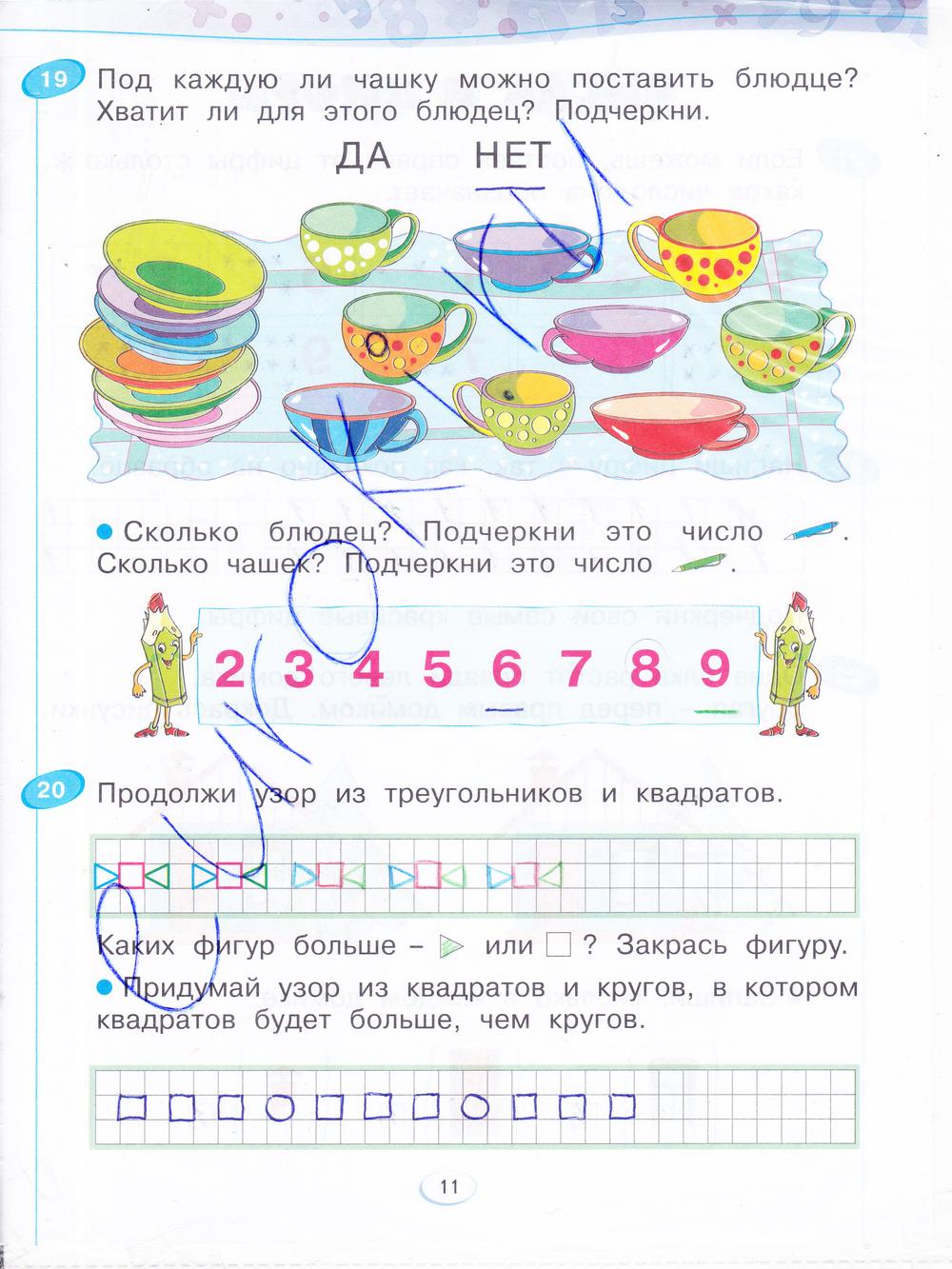 математике класс тетрадь рабочая 1 бененсон тетрадь рабочая итина гдз по 1