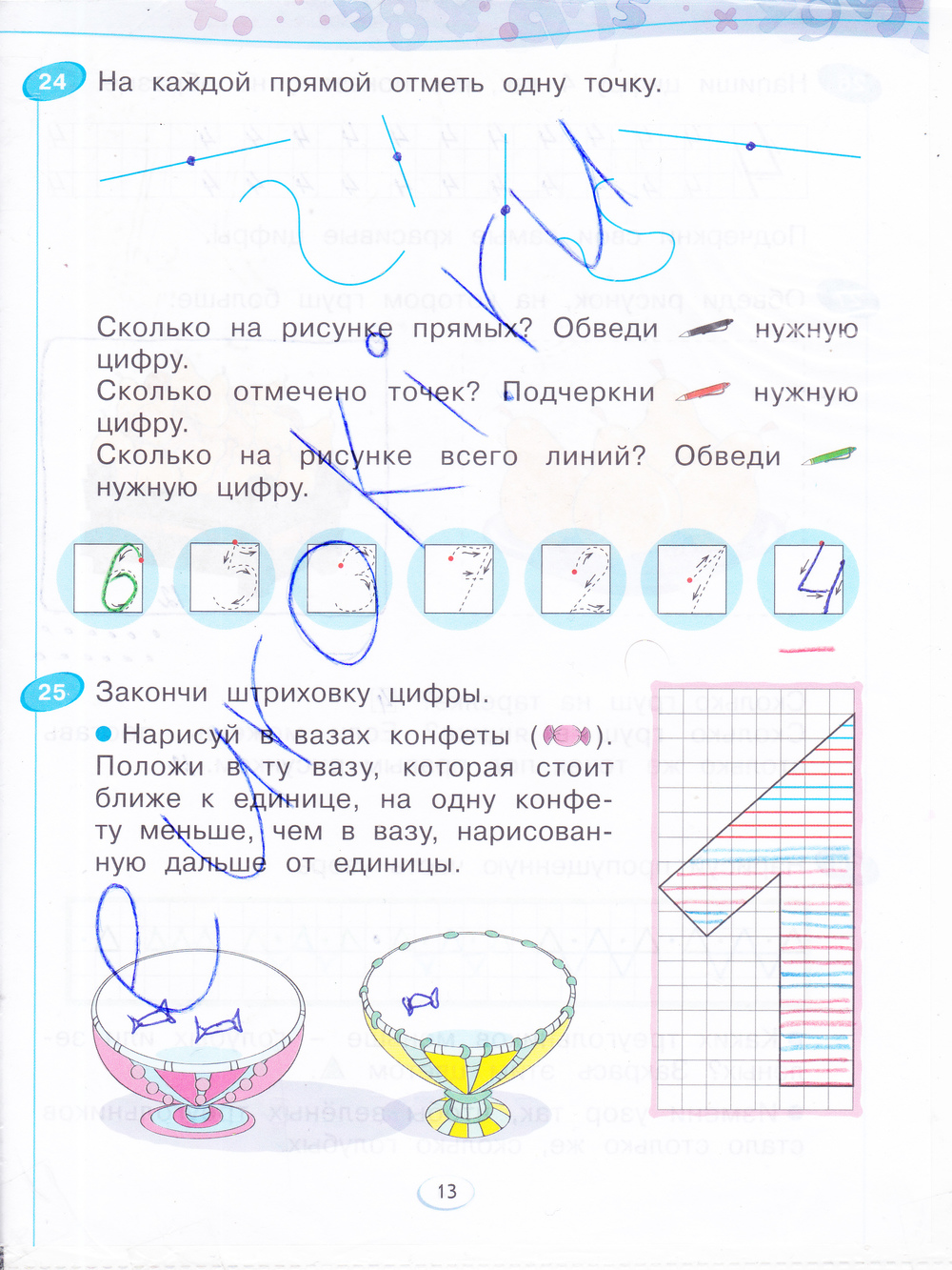1 класс математике итина решебник