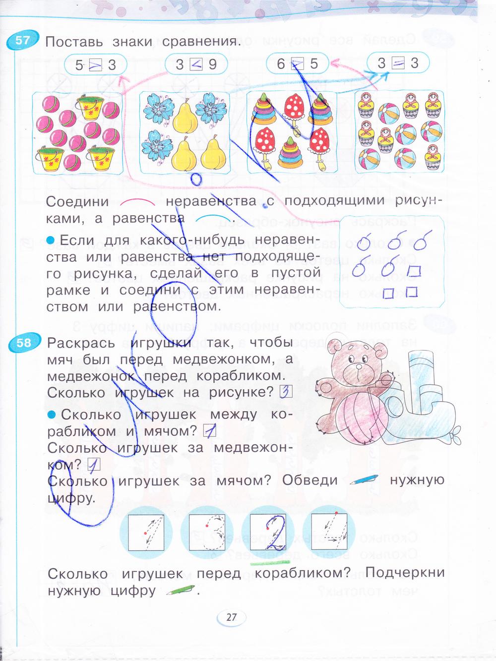 Гдз по Математике 5 Класс Фгос 2 Часть