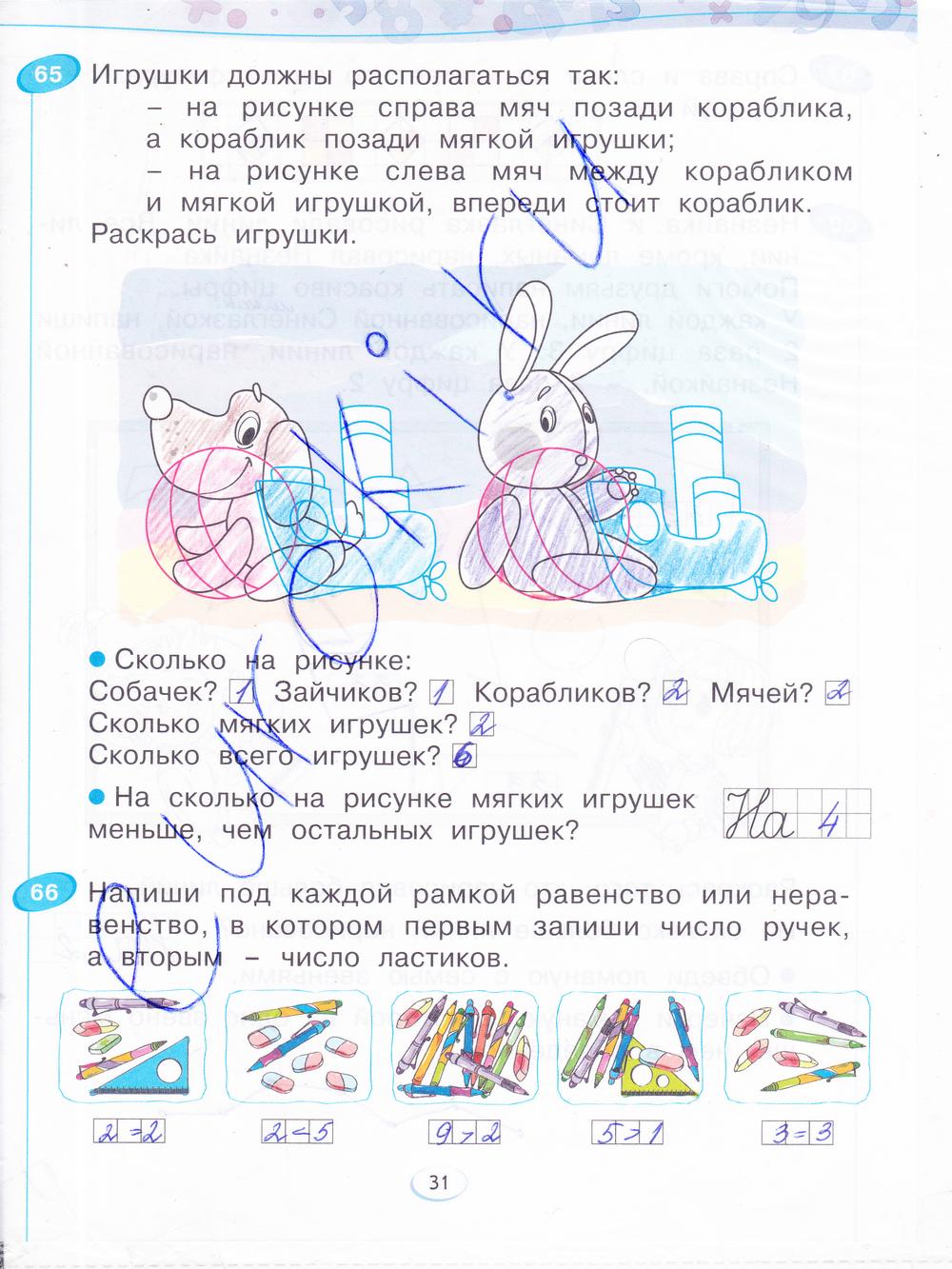 Гдз Математика 1 Класс Рабочая Тетрадь 2 Часть Ответы Бененсон Итина