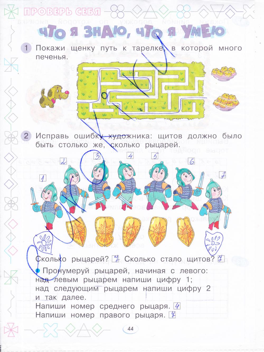гдз по математике 1 класс бененсон итина рабочая тетрадь 1 часть 2 класс