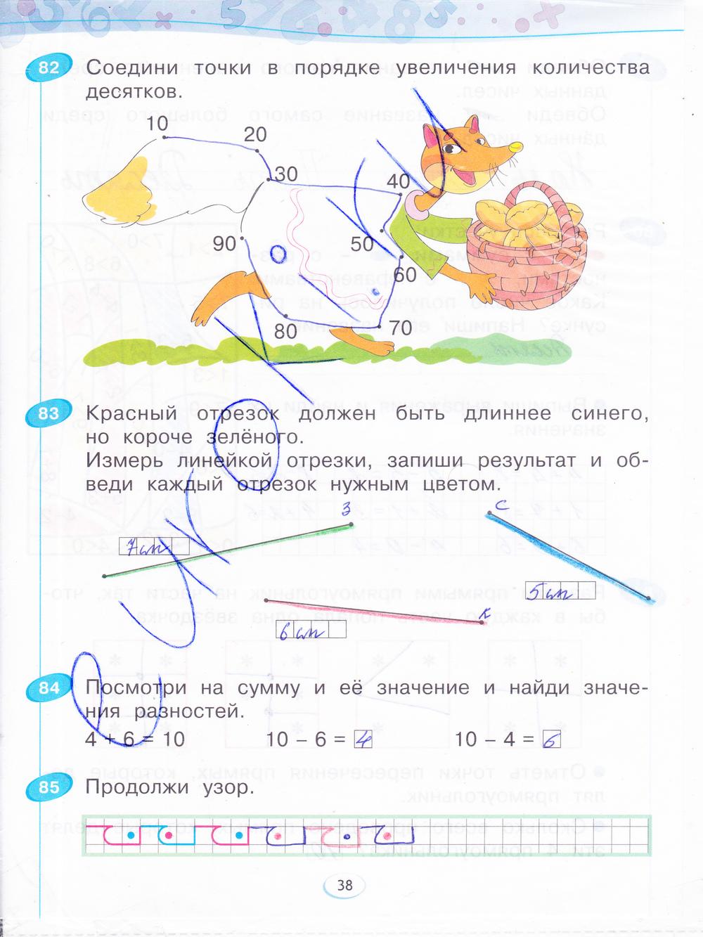 Гдз по математике 3 класс чуракова