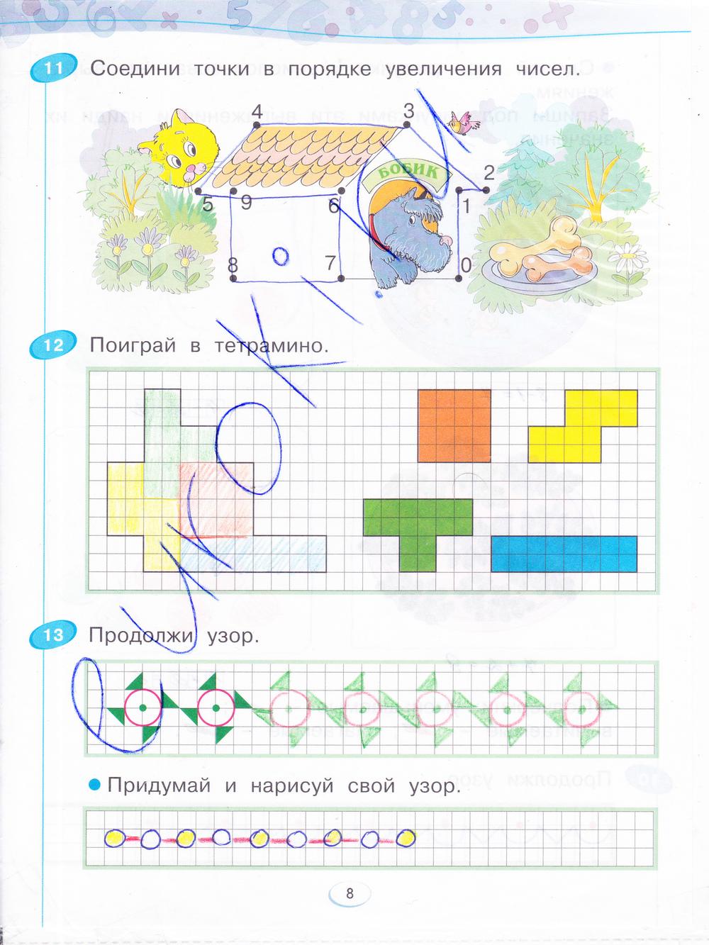 решебник по математике 1 класса бененсон итина часть 2