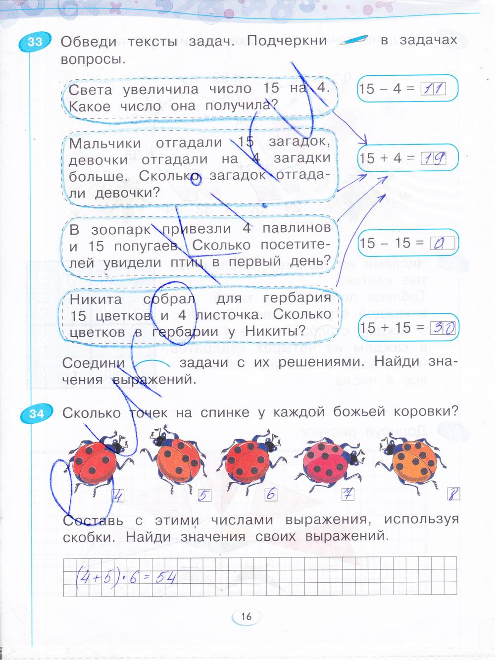 Гдз По Математике 1 Класс Рабочая Тетрадь 1 Бененсон Итина Рабочая Тетрадь