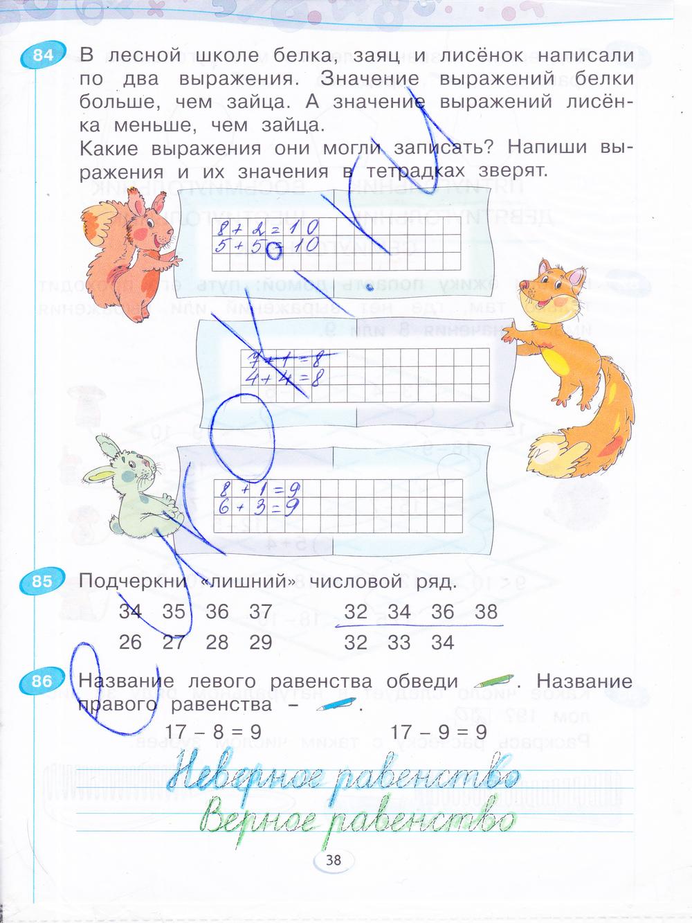 Математика 3 класса для итина бененсон тетрадь гдз