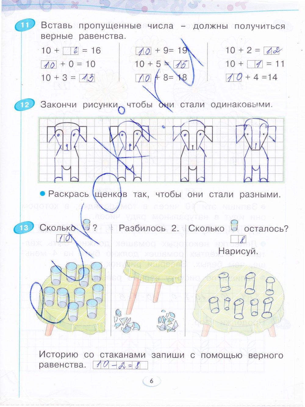 Решебник математика рабочая тетрадь 1 класс бененсон итина рабочая тетрадь 3