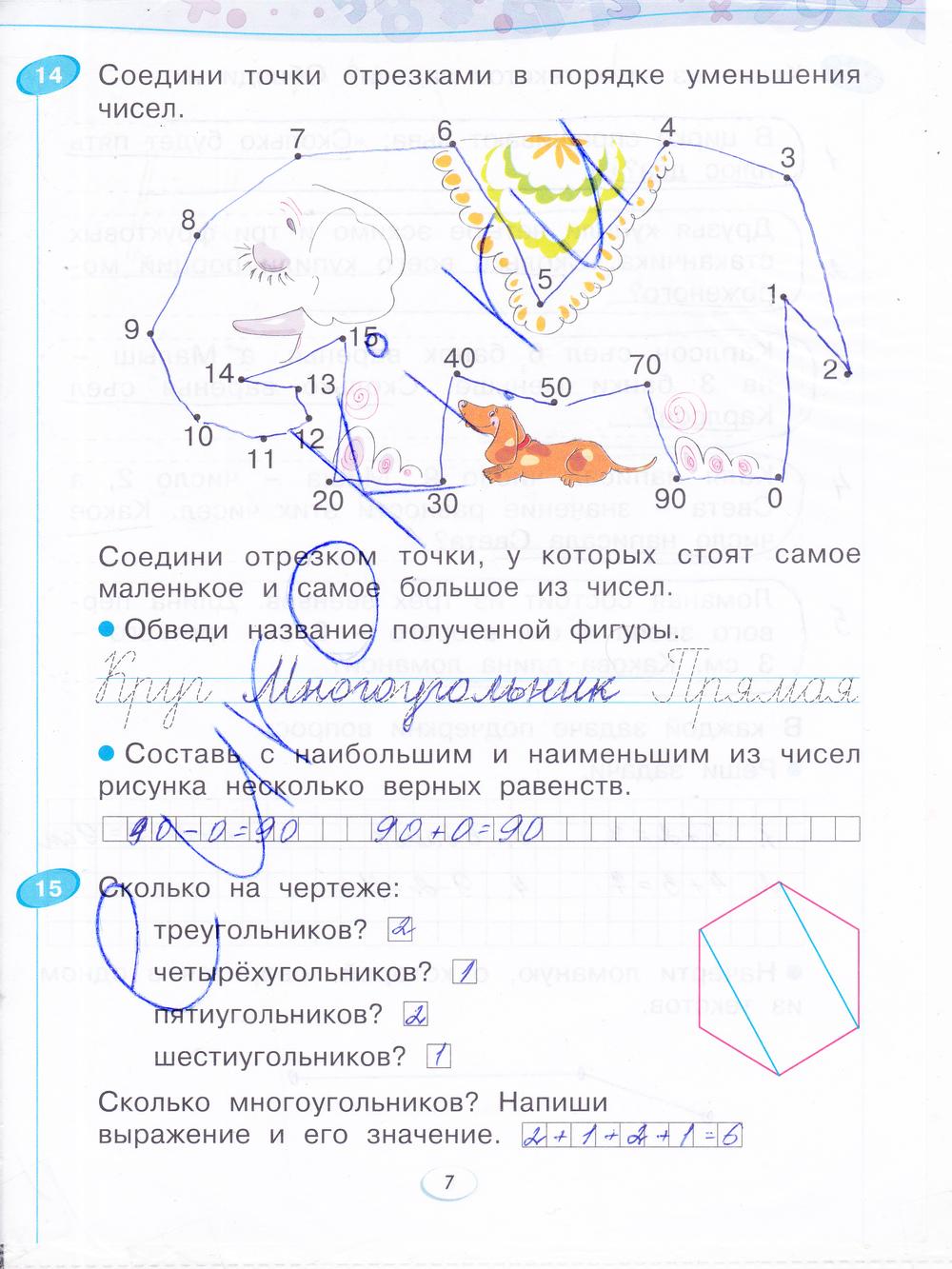 Тетрадь решебник информатика 3 бененсон рабочая класс ответы