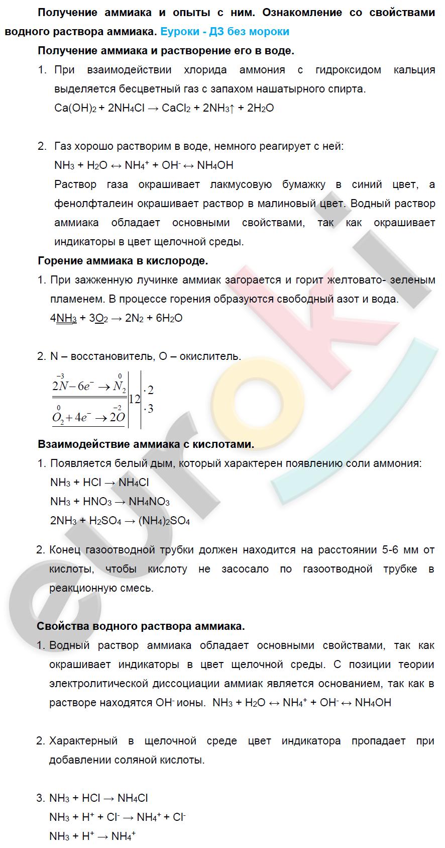 3 9 по работа решебник класс практическая химии