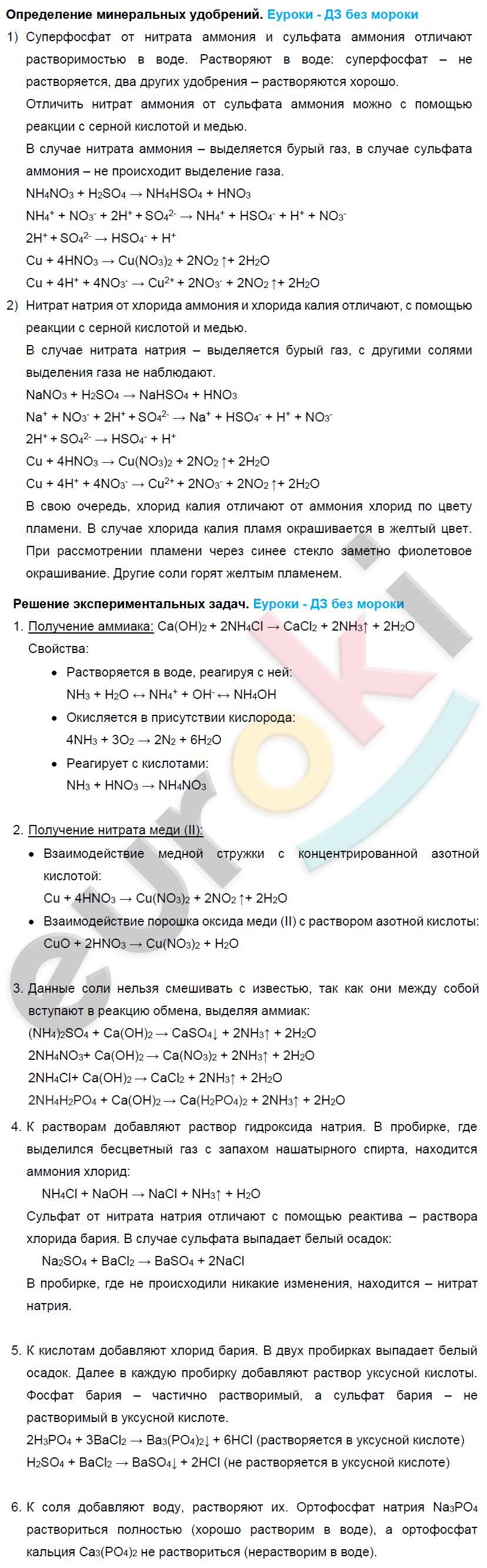 Гдз По Химии 8 Класс Рудзитис Фельдман 11 Издание