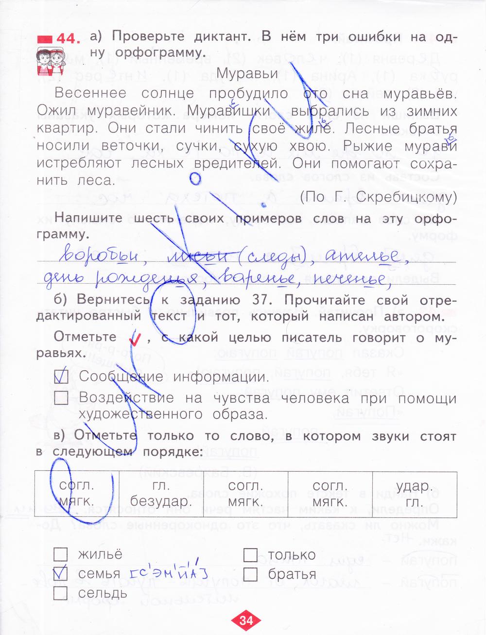 Решебник Яковлев Часть 1