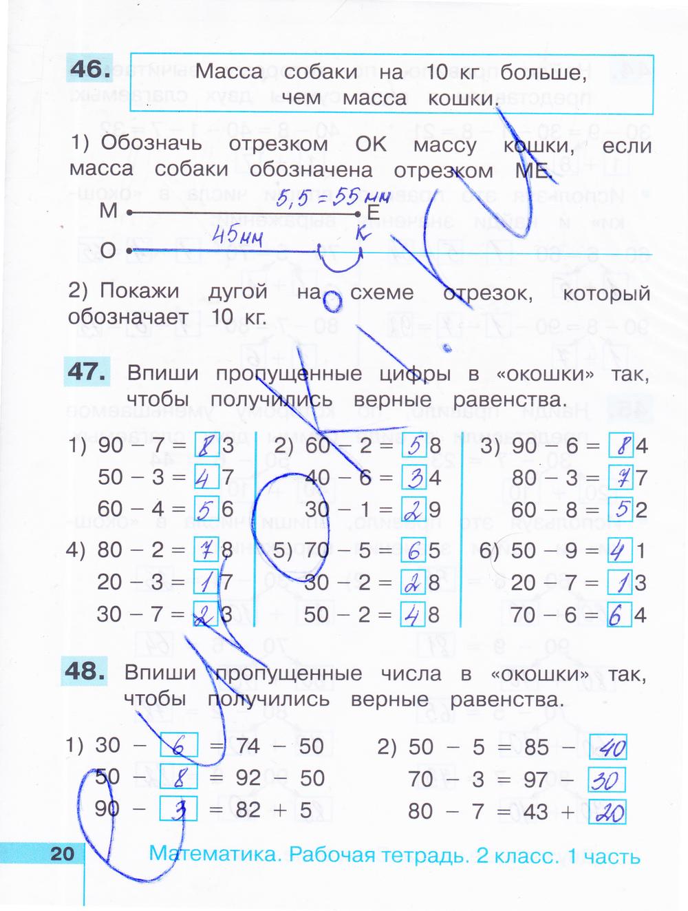 математика часть 2 рабочая тетрадь истомина 2 гдз класс