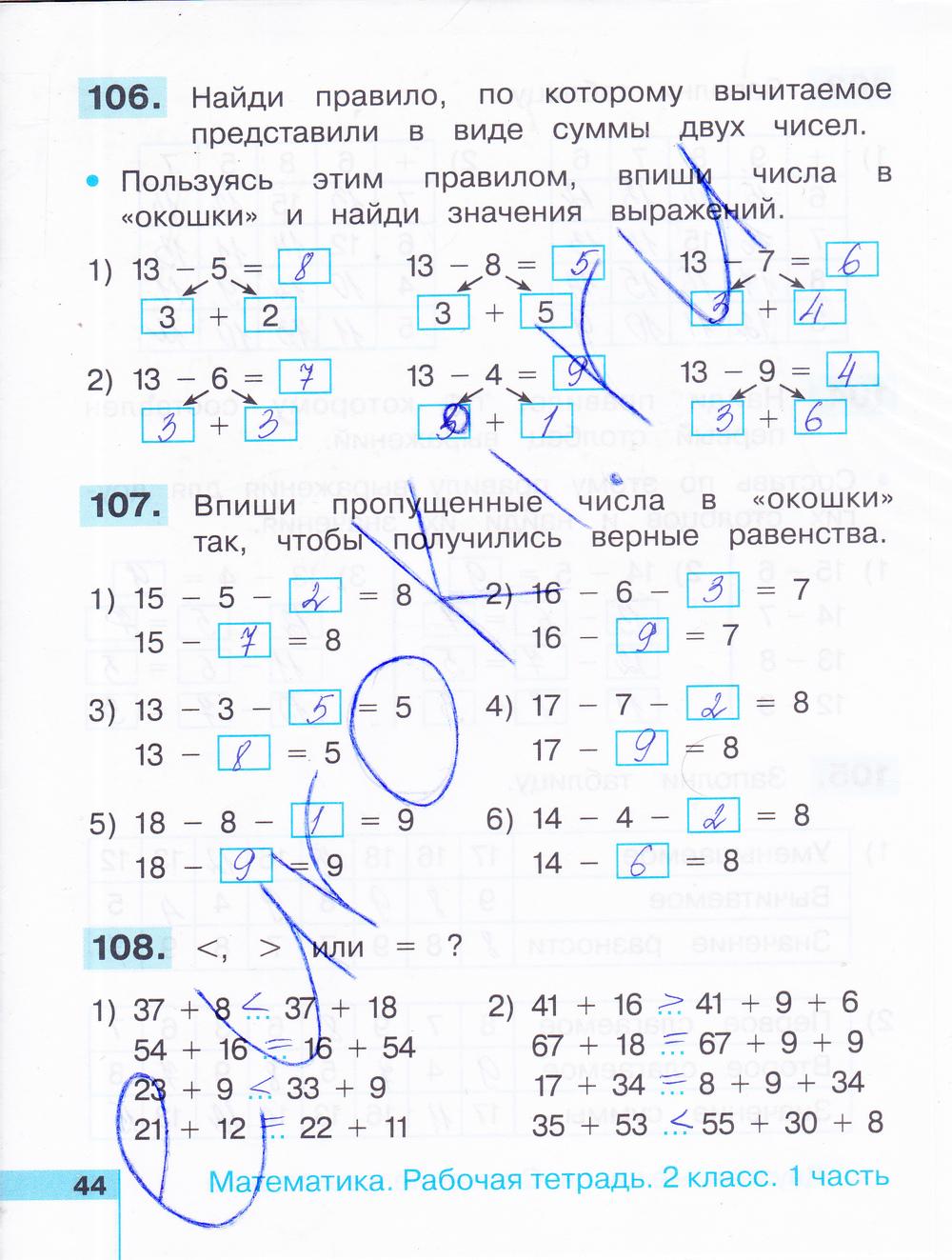 1 часть 2 по 44 класс математике гдз страница