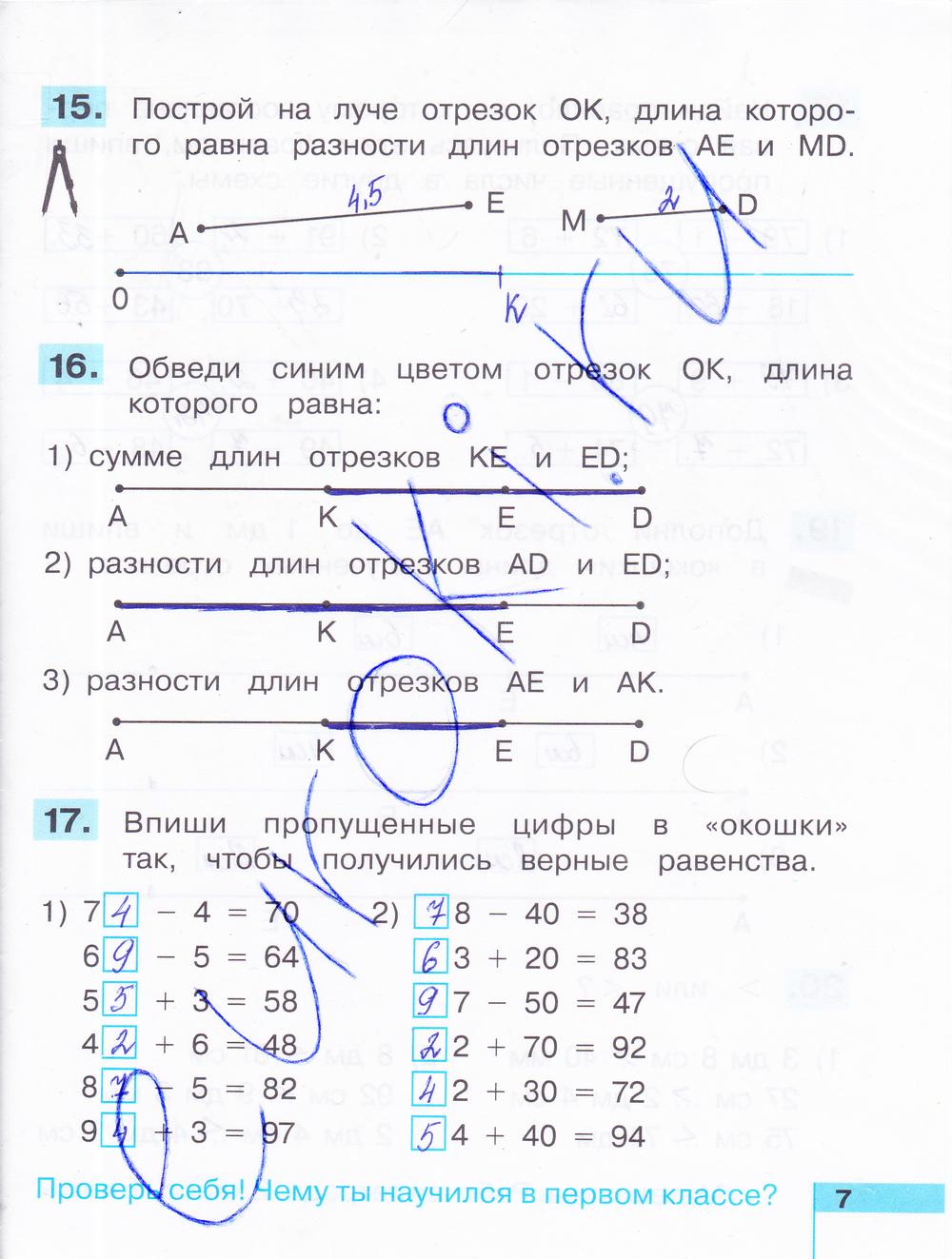 Гдз по рабочей тетради по математике 5 класс истомина