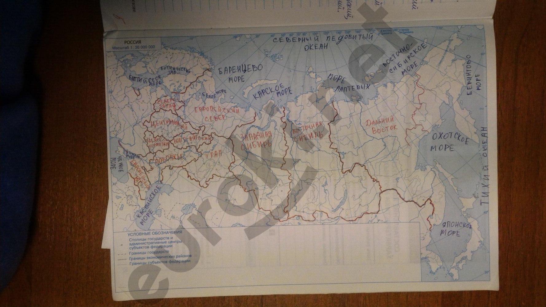 По работы 9 григоренко практические класс решебник географии