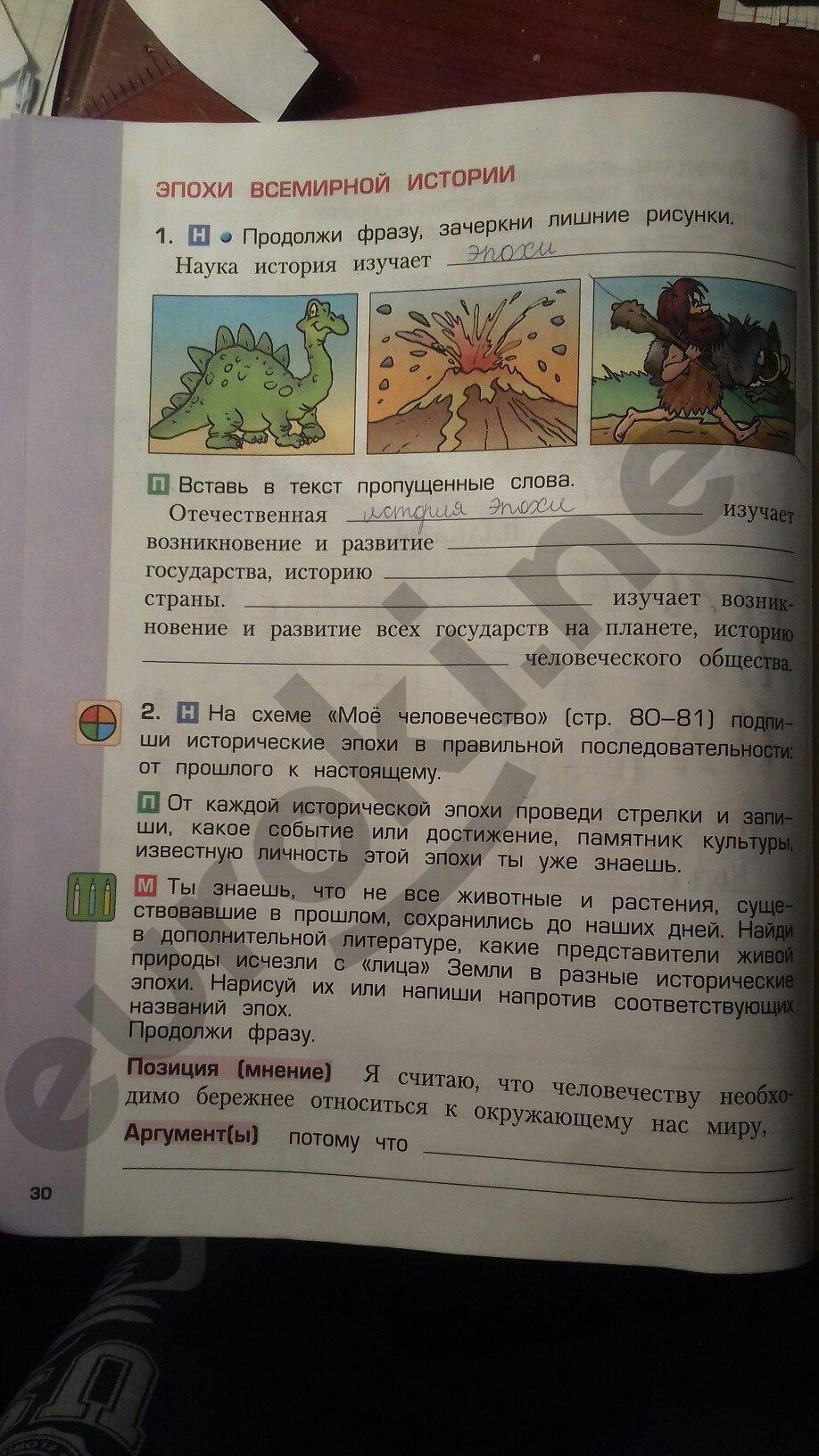 гдз по окружающему миру 4 класс учебник 2 часть харитонова ответы