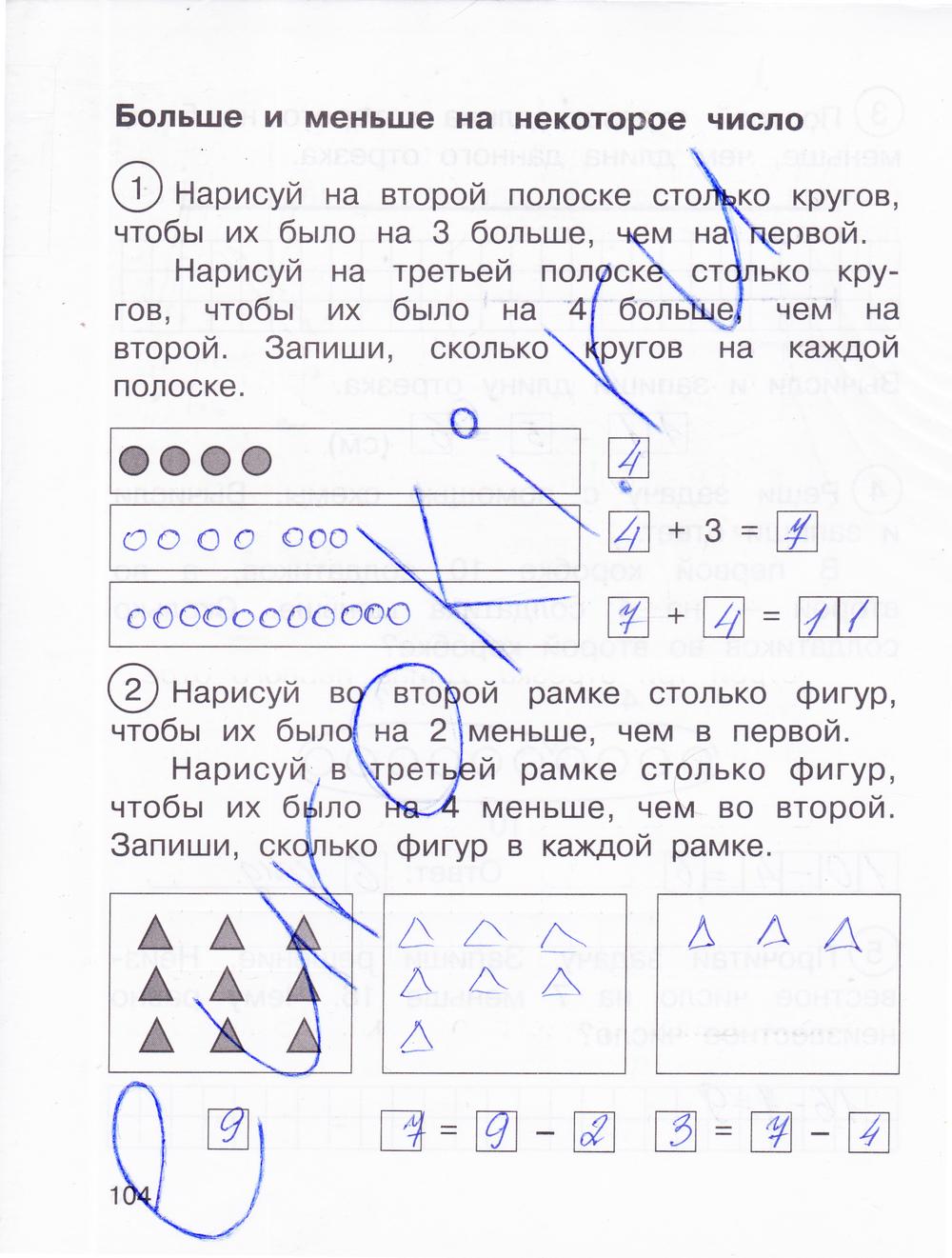 Гдз Математика 2 Класс Часть 1 Рабочая Тетрадь Захарова О.а И Юдина