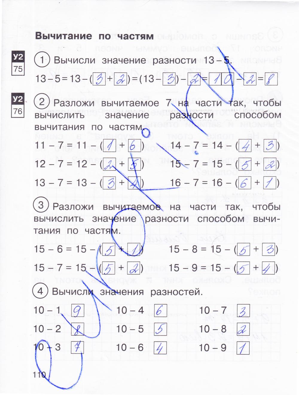 математика 1 класса захарова юдина решебник
