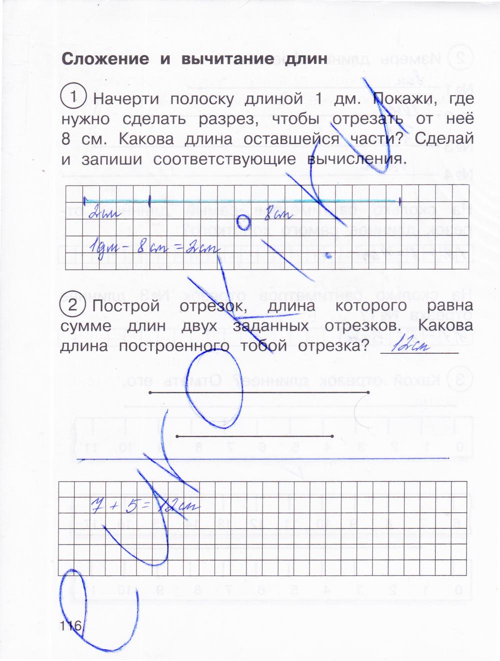 Решебник По Матиматикеке 4 Класс Тетрадь№1 Юдина, Захарова