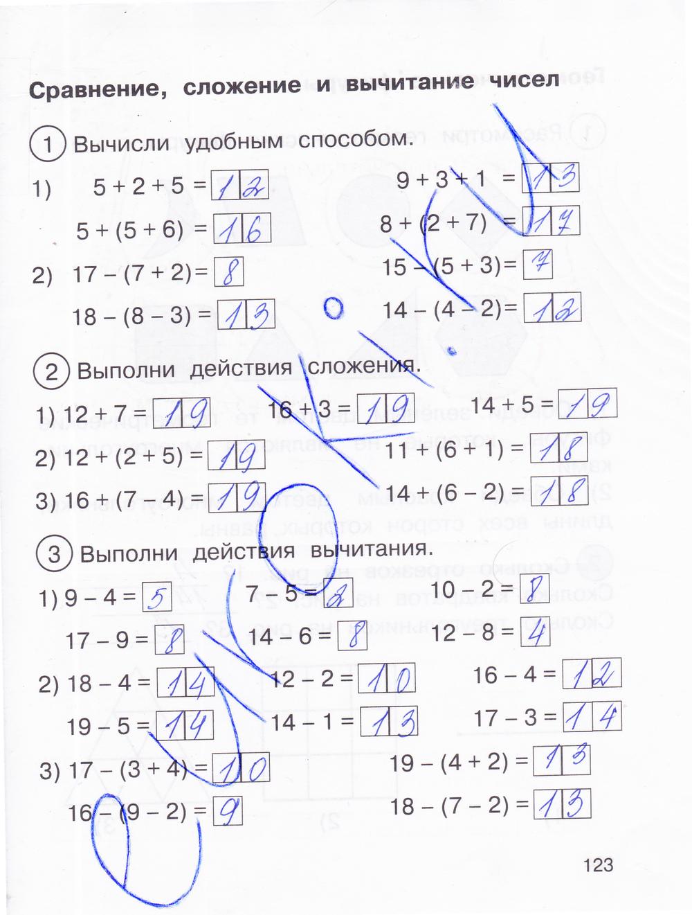Гдз По Математике За 1 Класс Юдина 2 Часть