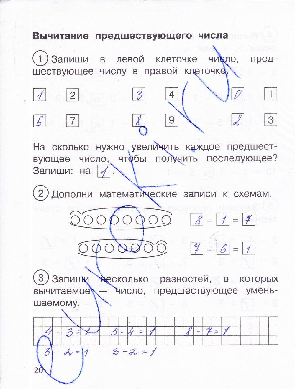 Решебник По Математике Тетрадь 1 Класс Захарова И Юдина