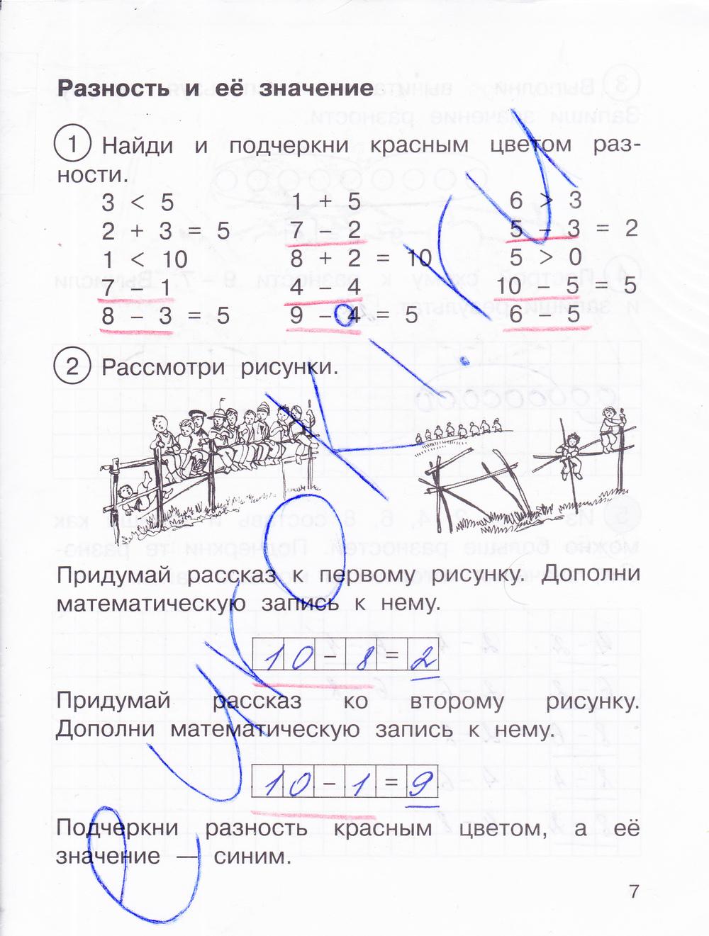 По класс захарова 1 2 часть решебник русскому рабочая тетрадь юдина