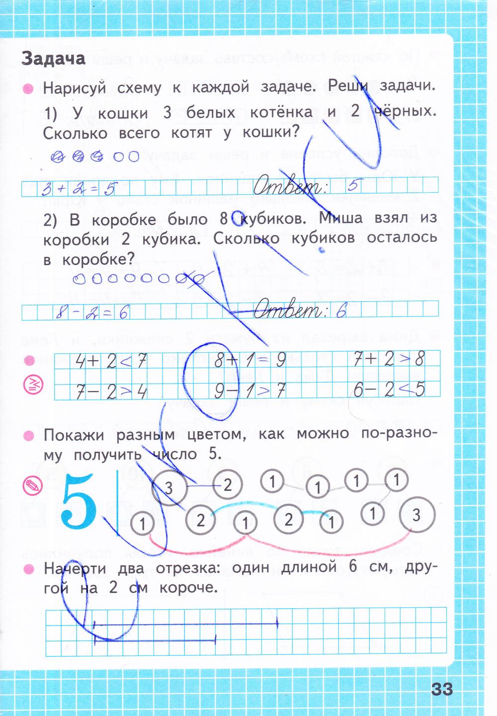 Гдз по математике 1 класса 2 часть рабочая тетрадь 1 часть моро волкова