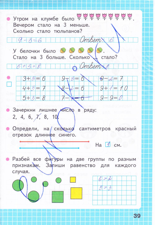 Гдз По 1 Классу Математика Моро Рабочая Тетрадь