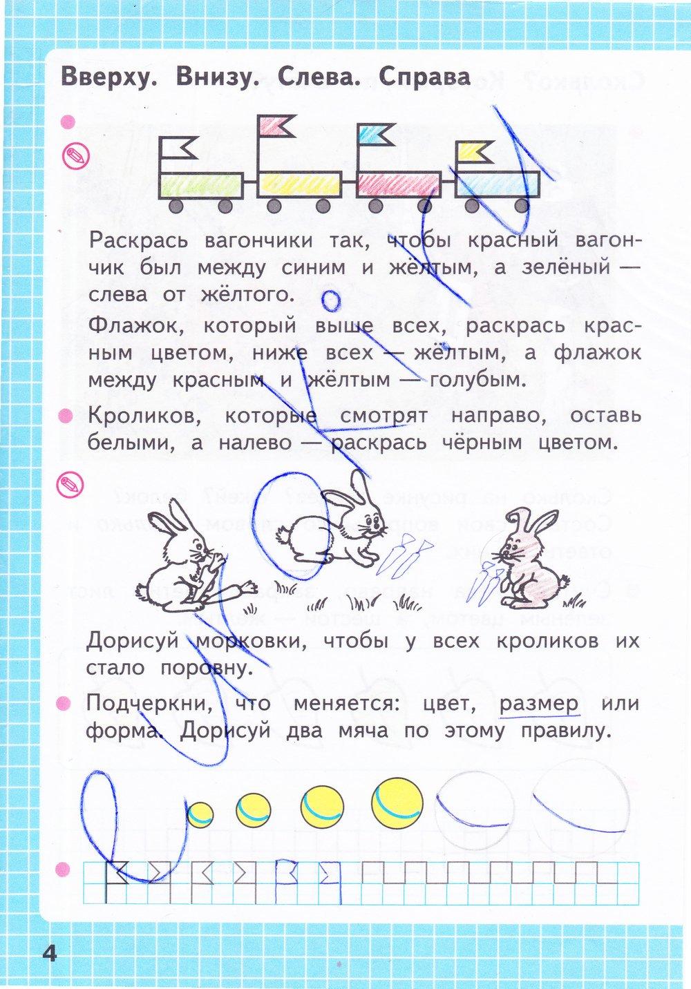 1 с математикой класс знакомство презентация пнш