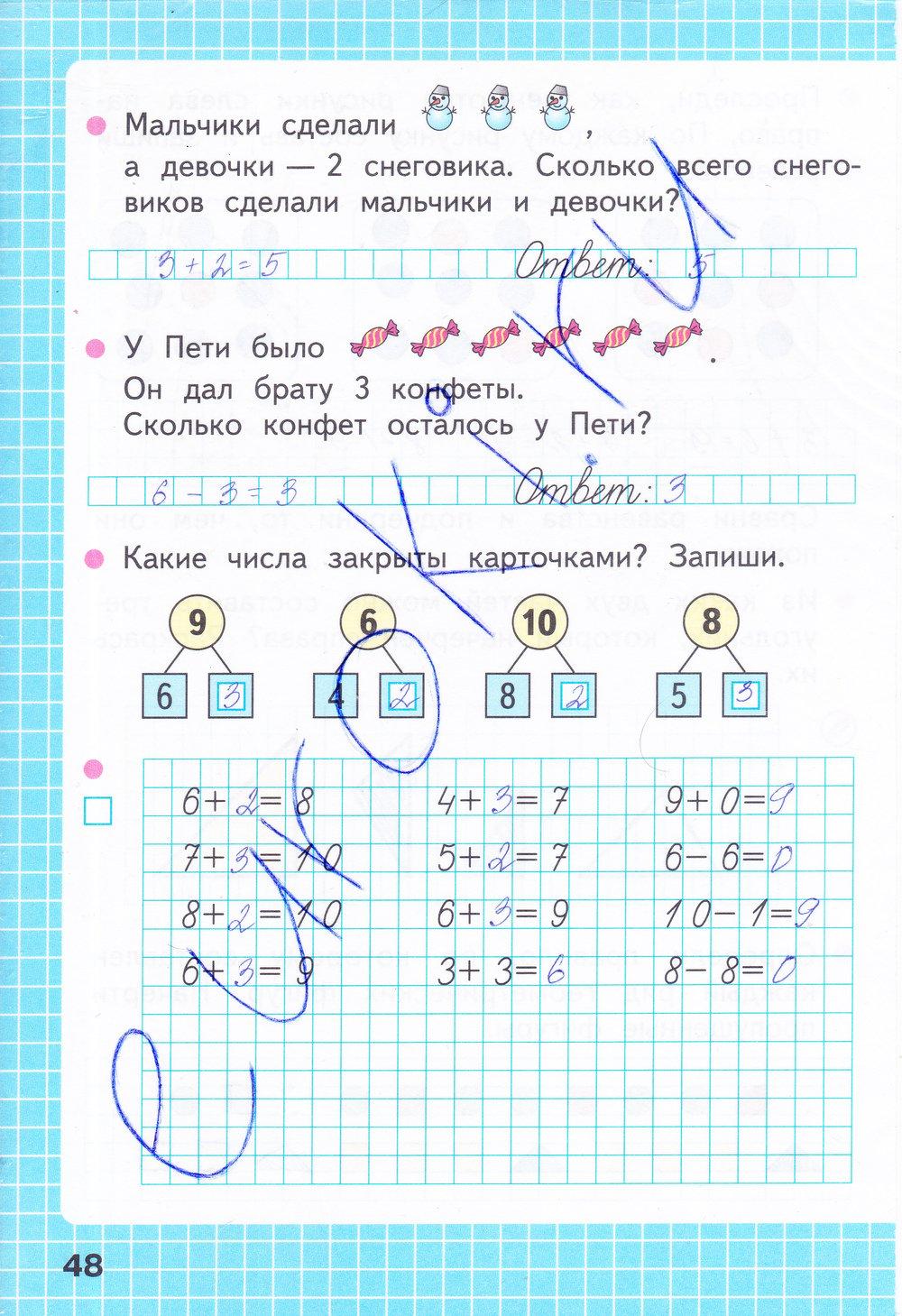 По рабочая решебник канакина математике тетрадь