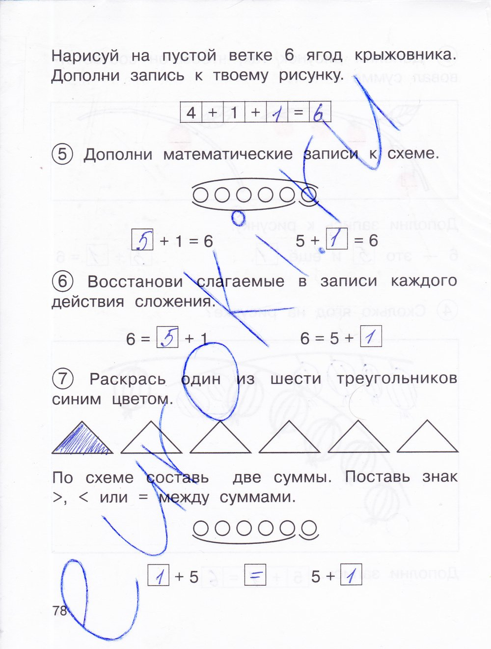 гдз 2 класс математика захарова юдина рабочая тетрадь 1