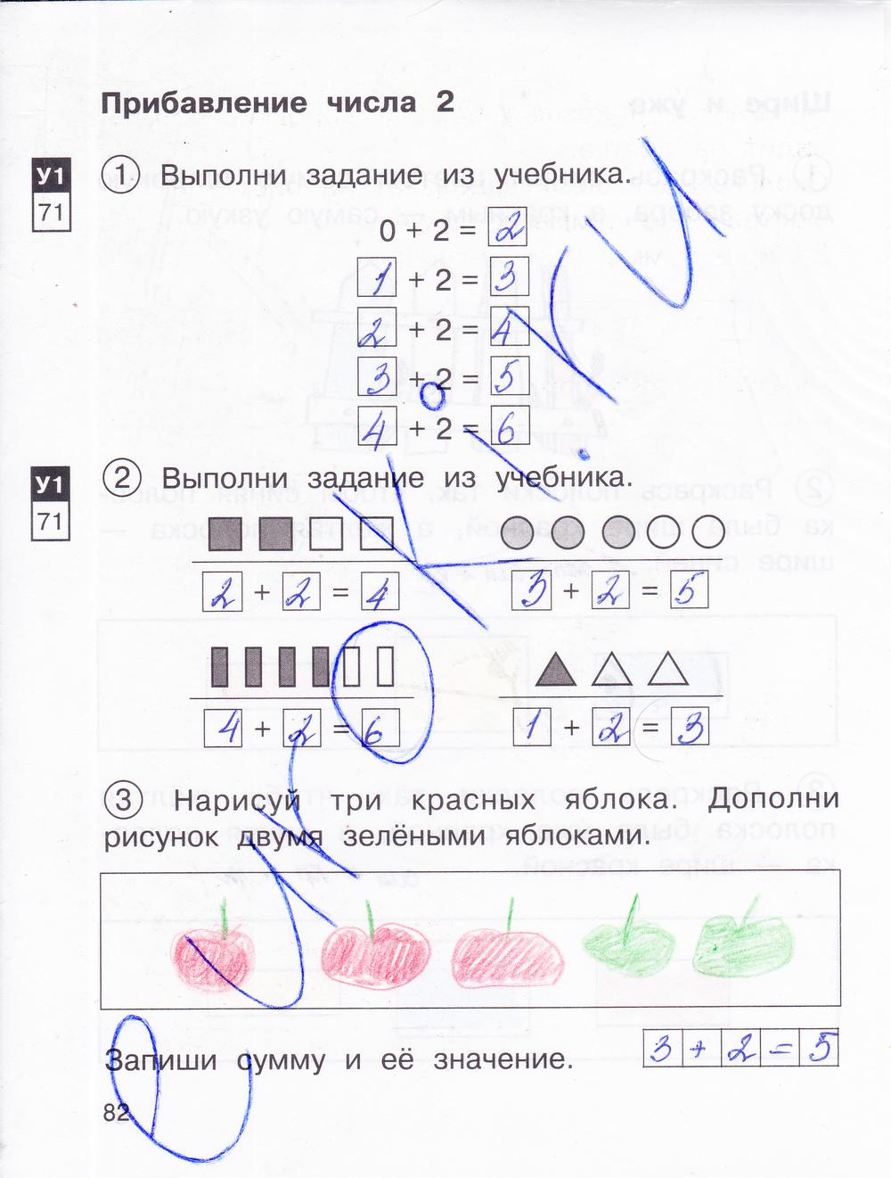 гдз по математике 2 класс юдина учебник