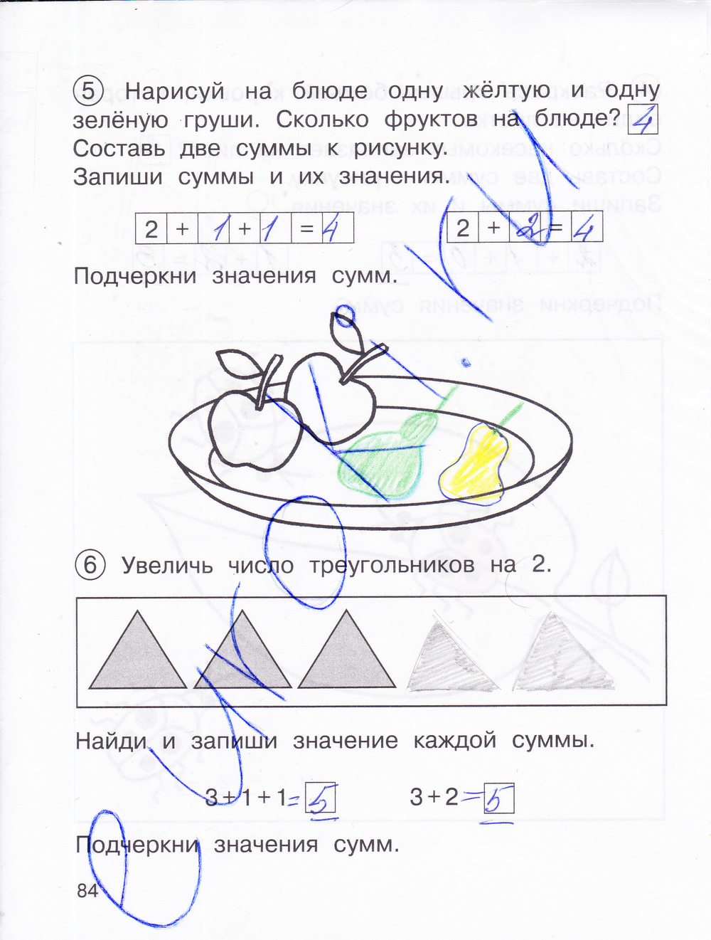 Решебник по математике 1 класс захарова юдина тетрадь 2
