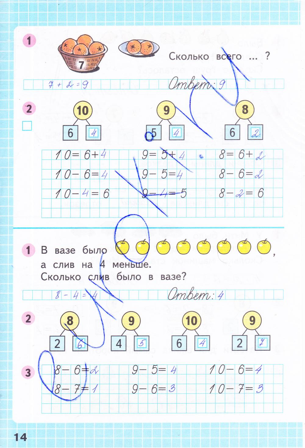 Гдз по математике 2 класс 2 часть моро волкова рабочая тетрадь ответы части 1.2