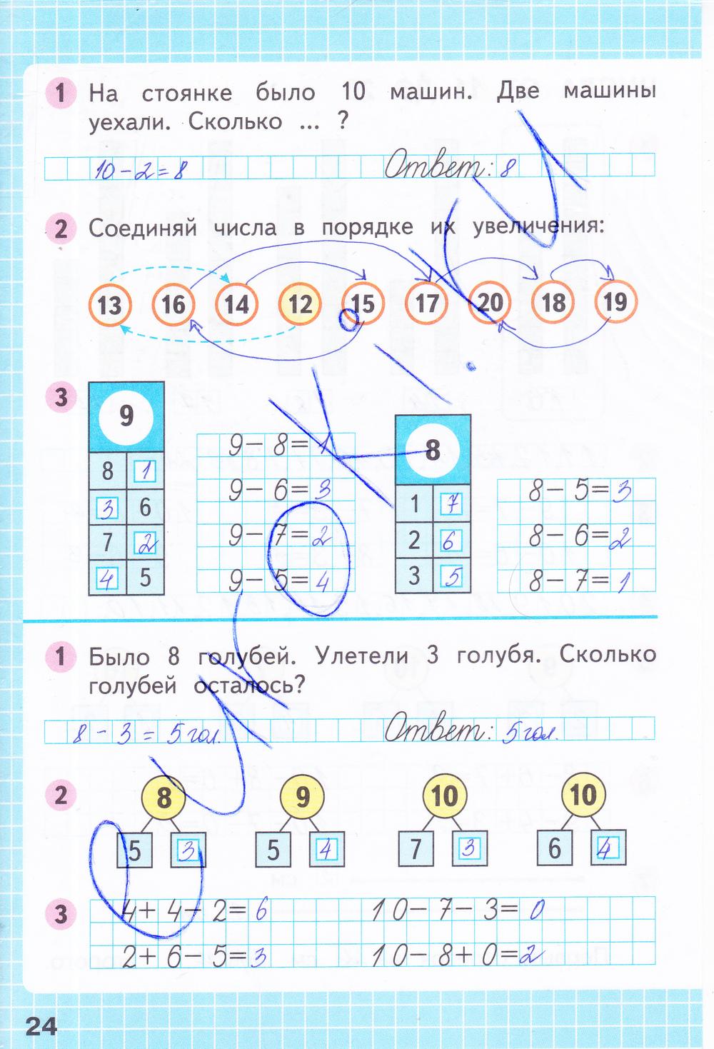 Решебник часть класс по 2 онлайн волкова гдз 3 математике