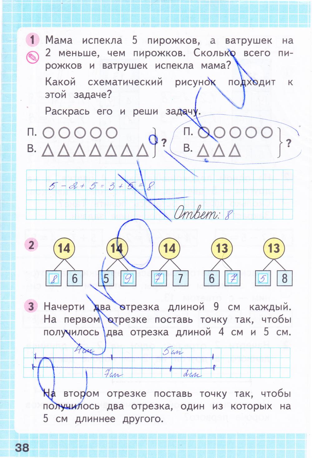 гдз моро рабочая тетрадь 2 класс с.32 №13